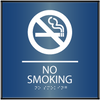 Curved ADA No Smoking Sign