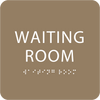 Brown Waiting Room Braille Sign