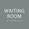 Grey Waiting Room ADA Sign