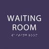 Purple Waiting Room ADA Sign