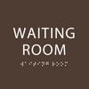Dark Brown Waiting Room ADA Sign
