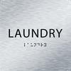 Aluminum Laundry ADA Sign