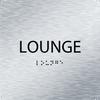 Aluminum Lounge ADA Sign