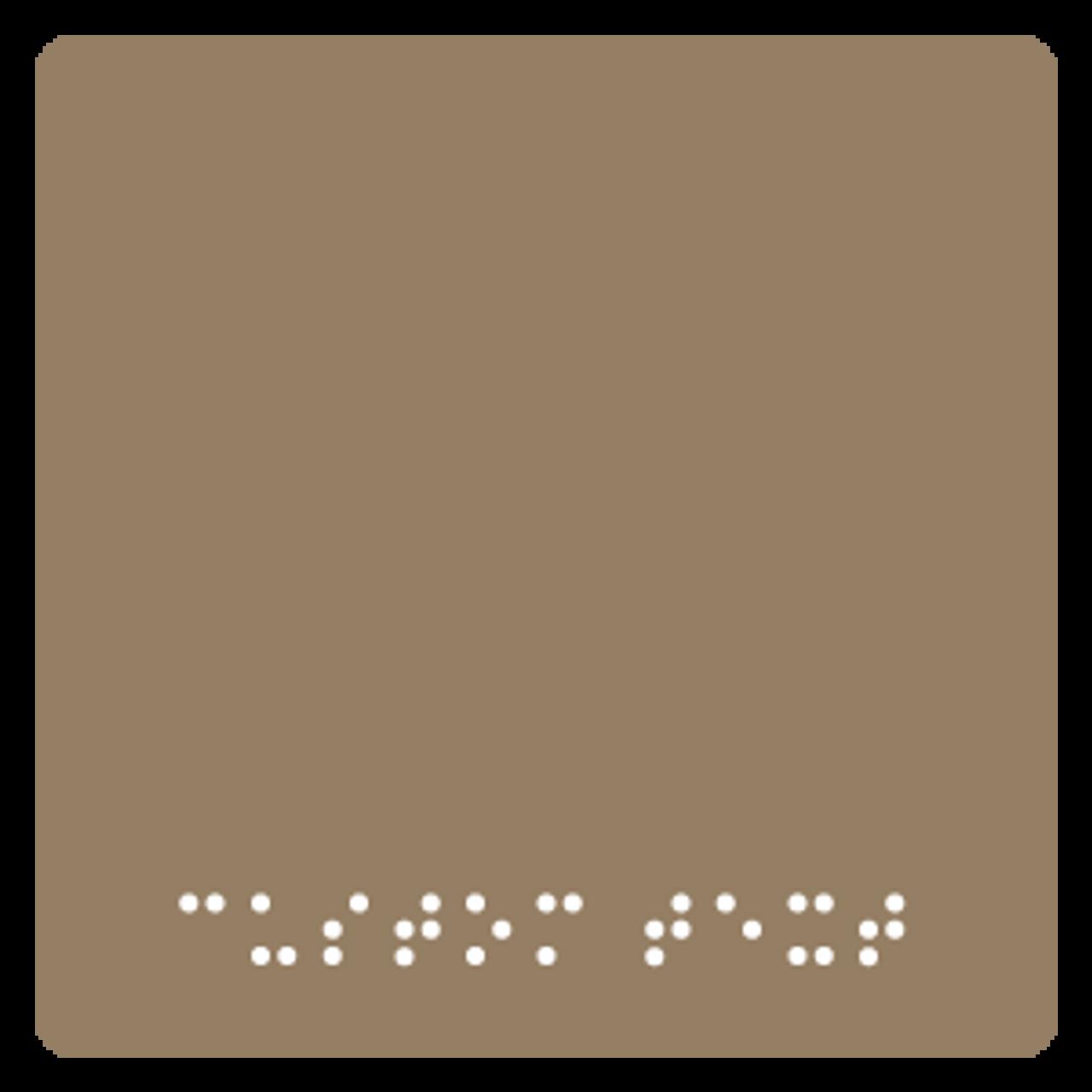 "Custom Square ADA Sign - 4"" x 4"""