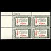 1960 4c Credo Jefferson Plate Block