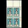 1961 4c Nursing Plate Block