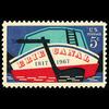 1967 5c Erie Canal Mint Single