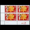 1994 29c Chinese New Year of the Dog Plate Block