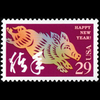 1994 29c Year of the Boar Mint Single