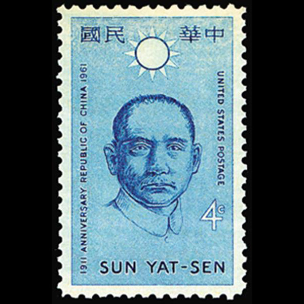 1961 4c Sun Yat- Sen Mint Single
