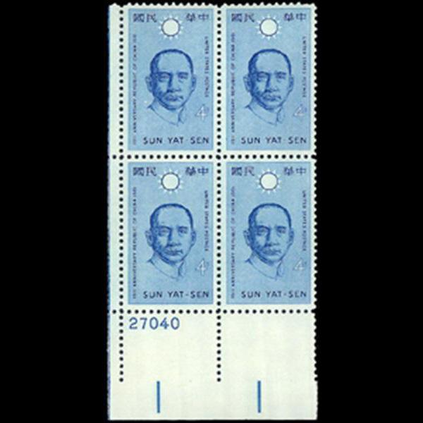 1961 4c Sun Yat- Sen Plate Block