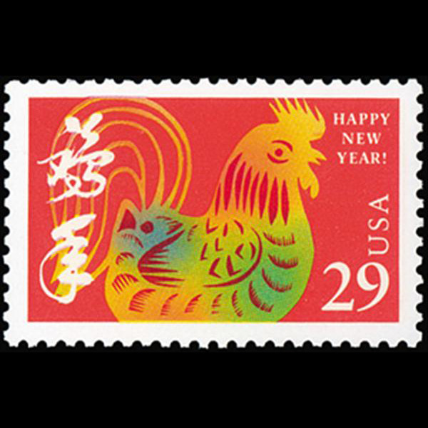 1992 29c Happy New Year Mint Single