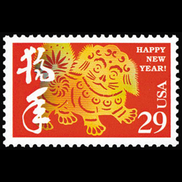 1994 29c Chinese New Year of the Dog Mint Single