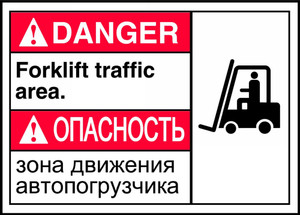 "Russian Bilingual ANSI Danger Visual Alert Safety Sign: Forklift Traffic Area, 10"" x 14"", Pack/10"