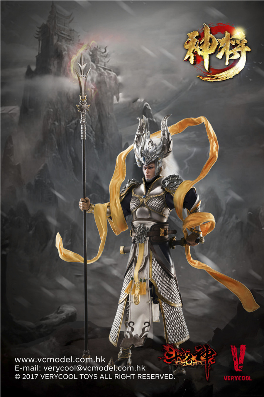 Very Cool - Exiled God
