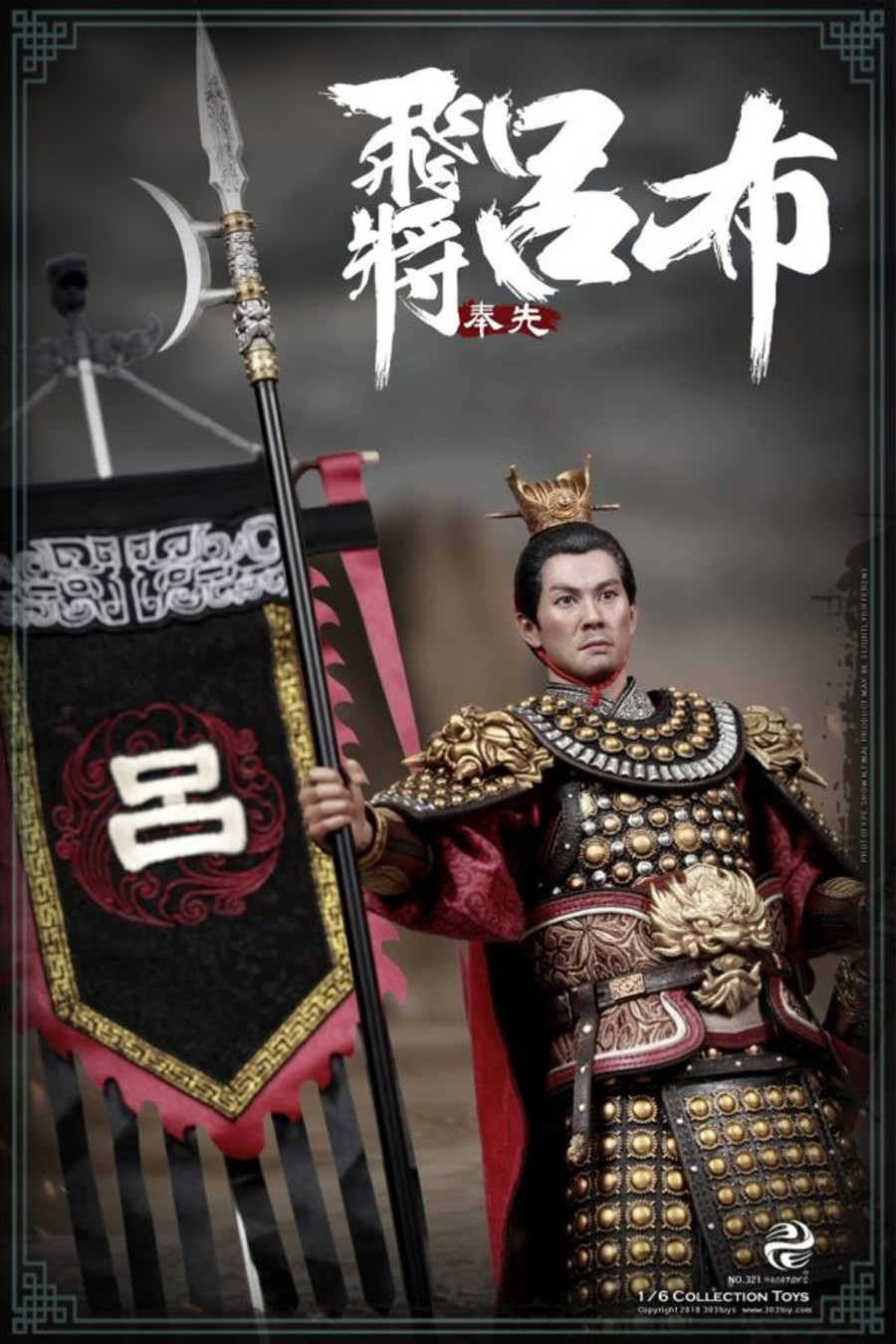 303 Toys - Soaring General LV BU A.K.A. Fenxian Set