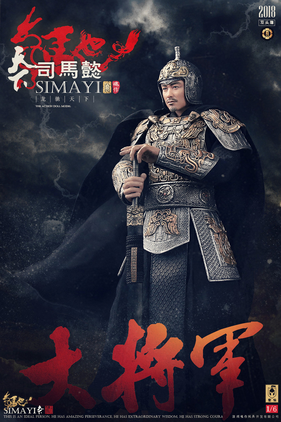 O-Soul Models - Three Kingdoms - Sim Yi War Version