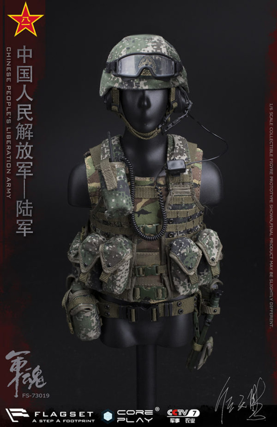 Flagset - The Chinese People's Liberation Army - Machine Gunner