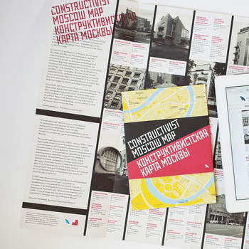 Constructivist Moscow Map detail 01 by Blue Crow Media available at Of Cabbages and Kings.