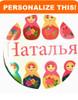 Personalized Dishes: Matryoshka Design- ANY LANGUAGE!