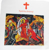 Resurrection of Christ Icon (Greek) Pascha Basket Cover