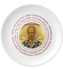 Porcelain Kolach Plate- Sveti Nikola