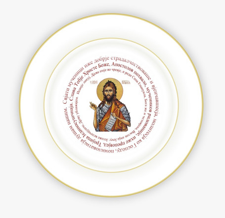 """8 1/4"""" Porcelain Icon Plate with 24K Gold Trim: St. John w/ Slava Song"""