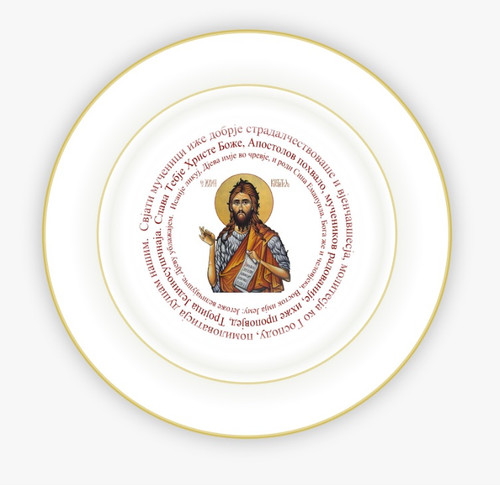 "8 1/4"" Porcelain Icon Plate with 24K Gold Trim: St. John w/ Slava Song"