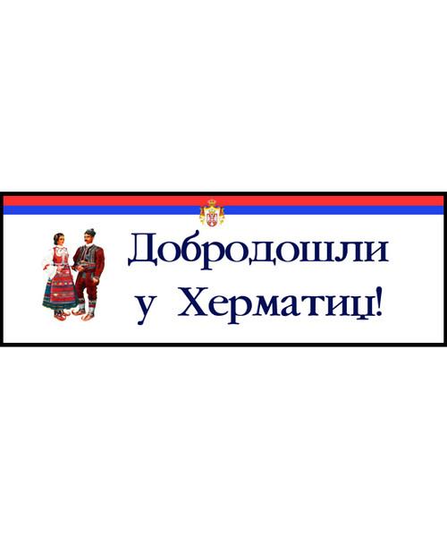 9' x 3' Custom Serbian Church Banner