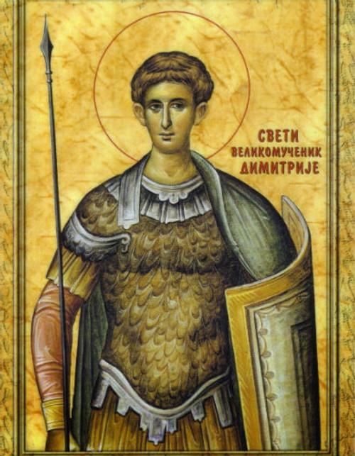 St. Demetrios Icon- Icon II