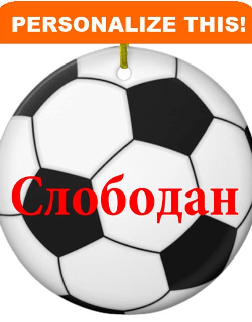 Soccer Fan Ceramic Ornament- Personalized in ANY LANGUAGE