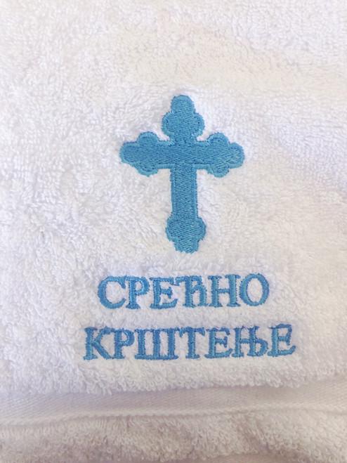 Embroidered Baptismal Towel (Bath Size): Serbian- Light Blue