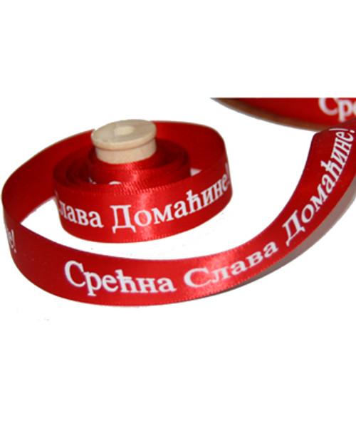 "Double Satin Printed Ribbon: Srecna Slava 5/8""- 5 yd"