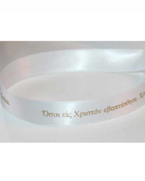 "Double Satin Printed Ribbon: Baptism (Greek) 5/8""- 1 yd"