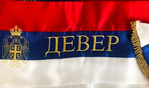 Gold-Trimmed Trobojka Serbian Wedding Sash: Dever