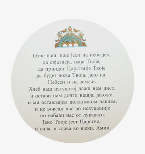 Serbian Lord's Prayer