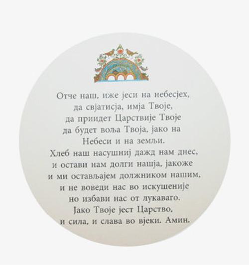 Serbian Lord's Prayer