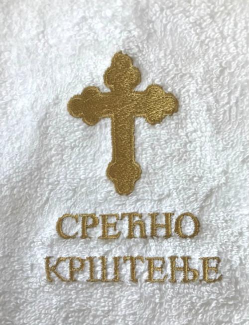 Embroidered Baptismal Towel (Bath Size): Serbian