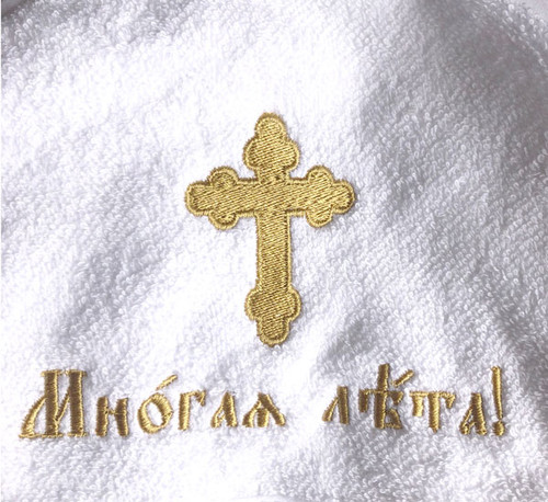 Embroidered Baptismal Towel (Bath Size): Russian (Church Slavonic)