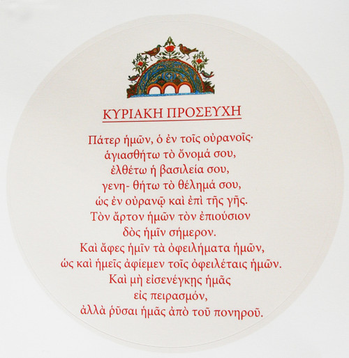 """Wall Cling- 6"""" Round: Greek Lord's Prayer"""