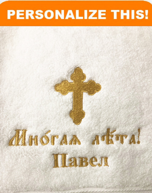 Embroidered Baptismal Towel (Bath Size): Russian PERSONALIZED