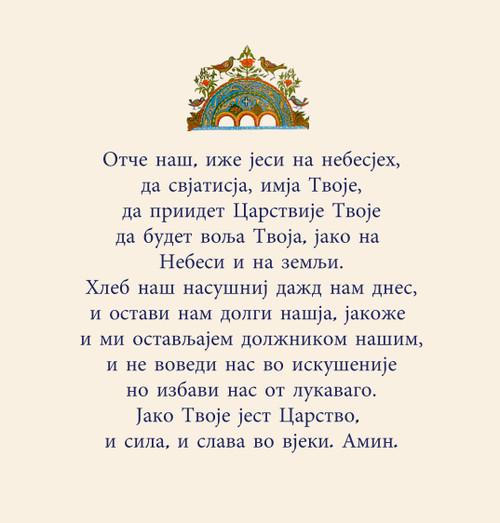 Serbian Lord's Prayer Icon Magnet