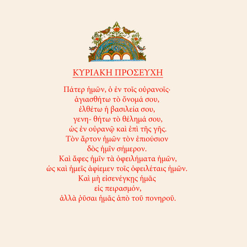 Greek Lord's Prayer Icon Magnet