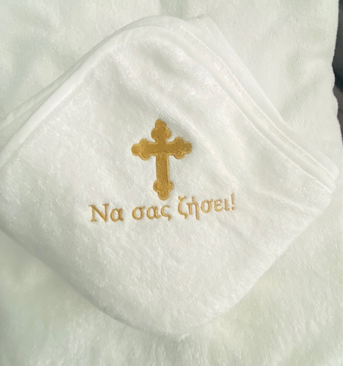 Embroidered Hooded Infant Baptismal Towel (Greek)- IN STOCK