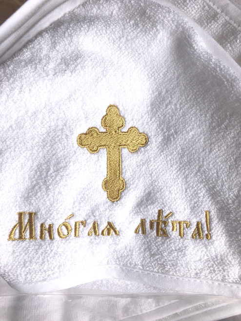 Embroidered Hooded Infant Baptismal Towel Mnogaya Lyeta (Russian- Slavonic)- IN STOCK!