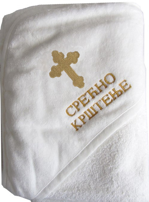 Embroidered Hooded Infant Baptismal Towel (Serbian): Gold