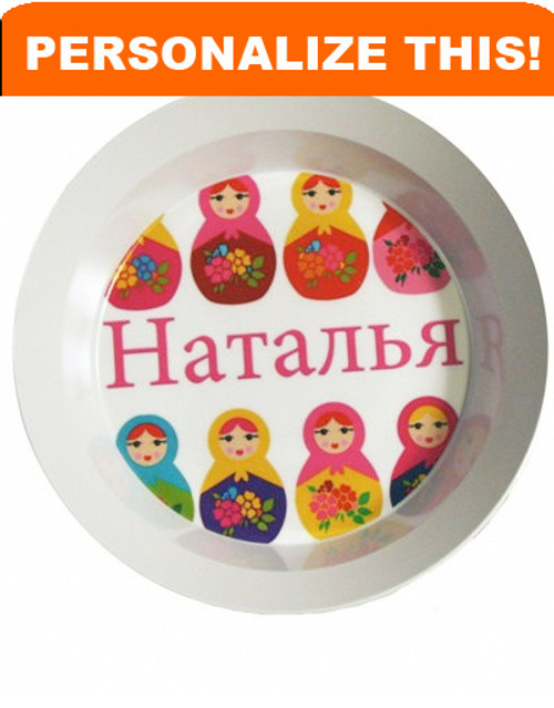 Personalized Bowl: Matryoshka Design- ANY LANGUAGE!