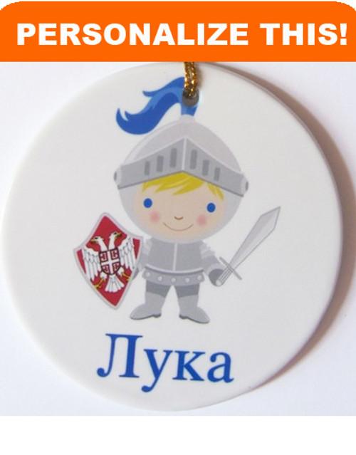Personalized Ceramic Ornament: Serbian Knight Design- ANY LANGUAGE!