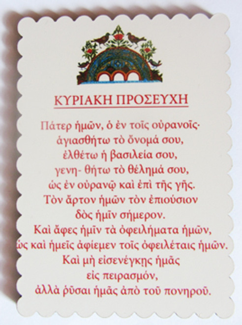 Greek Lord's Prayer Acrylic Icon Magnet