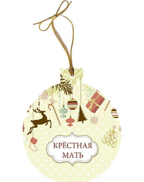 Russian Godmother Acrylic Christmas Ornament